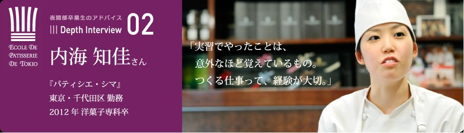 卒業生の本音に迫るインタビュー 02 内海 知佳さん