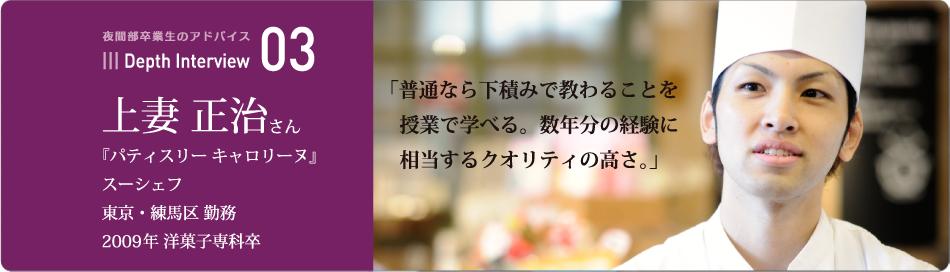 卒業生の本音に迫るインタビュー 03 上妻 正治さん