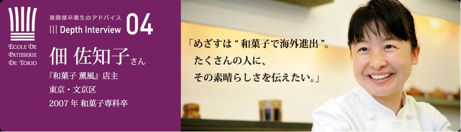 卒業生の本音に迫るインタビュー 04 佃 佐知子さん