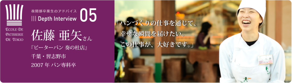 卒業生の本音に迫るインタビュー 05 佐藤 亜矢さん