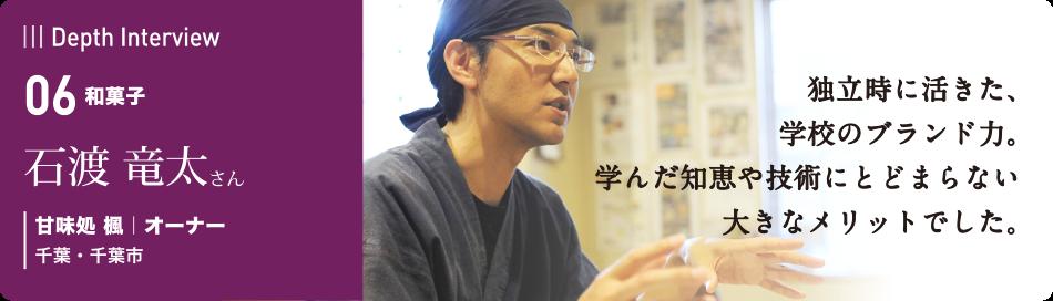 卒業生の本音に迫るインタビュー 06 石渡 竜太さん