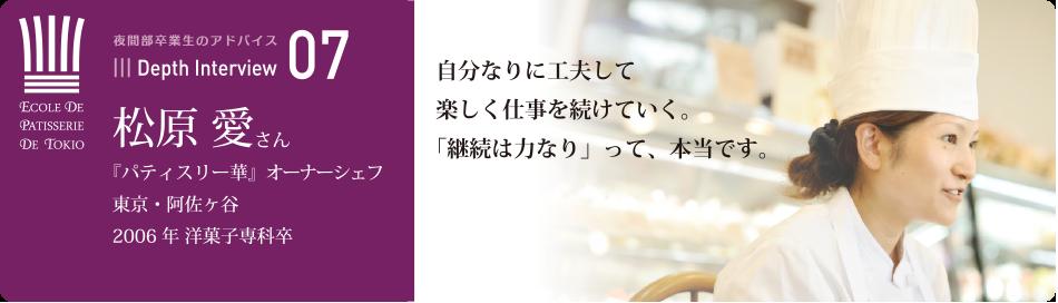 卒業生の本音に迫るインタビュー 07 松原 愛さん