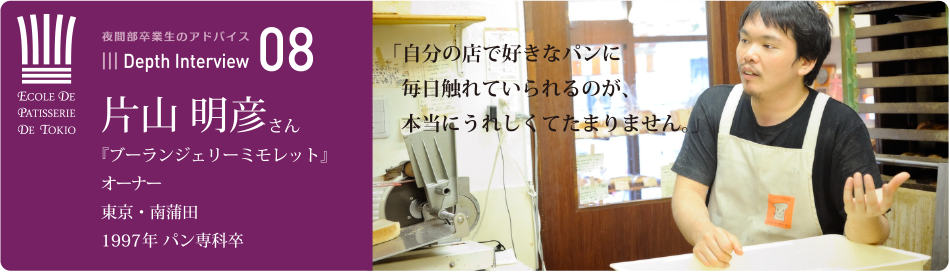 卒業生の本音に迫るインタビュー 08 片山 明彦さん