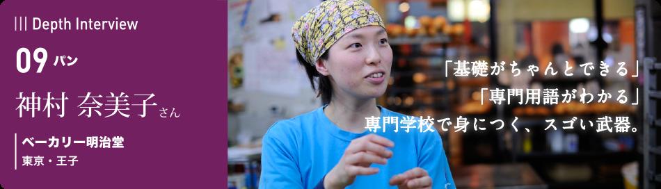 卒業生の本音に迫るインタビュー 09 神村 奈美子さん