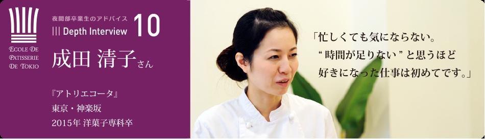 卒業生の本音に迫るインタビュー 10 成田 清子さん