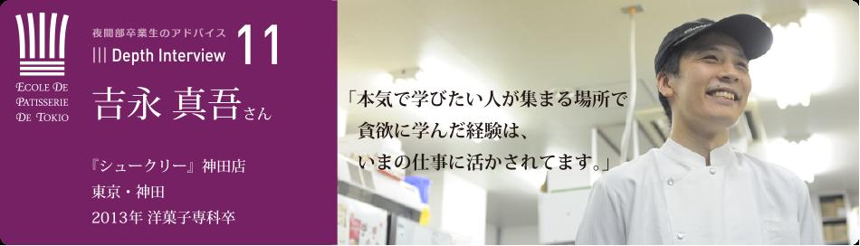卒業生の本音に迫るインタビュー 11 吉永 真吾さん