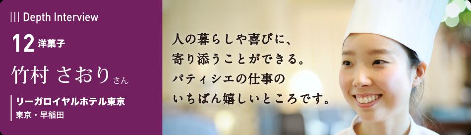卒業生の本音に迫るインタビュー 12 竹村 さおりさん