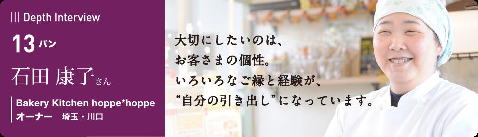 卒業生の本音に迫るインタビュー 13 石田 康子さん