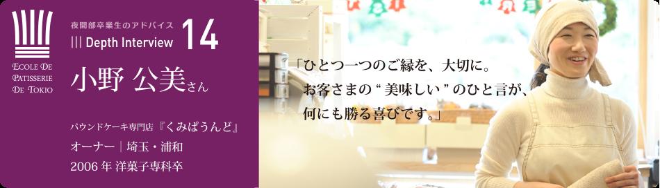 卒業生の本音に迫るインタビュー 14 小野公美さん