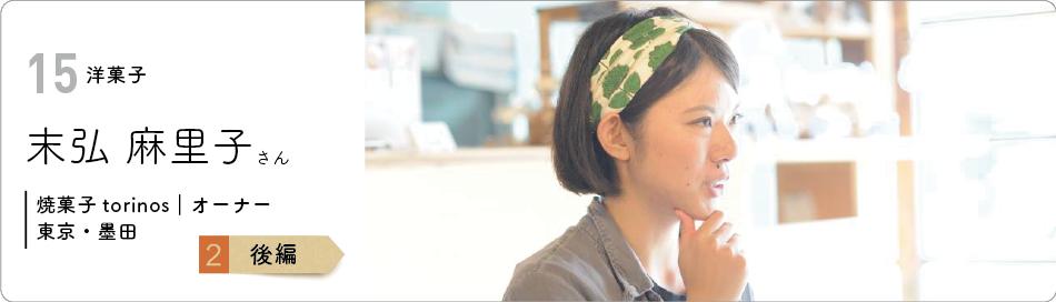 卒業生の本音に迫るインタビュー 15 末弘麻里子さん [後編]