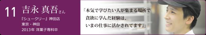 11 吉永 真吾さん