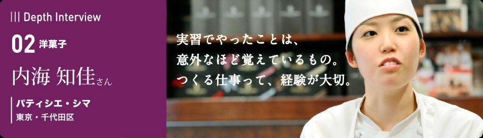 02 内海 知佳さん