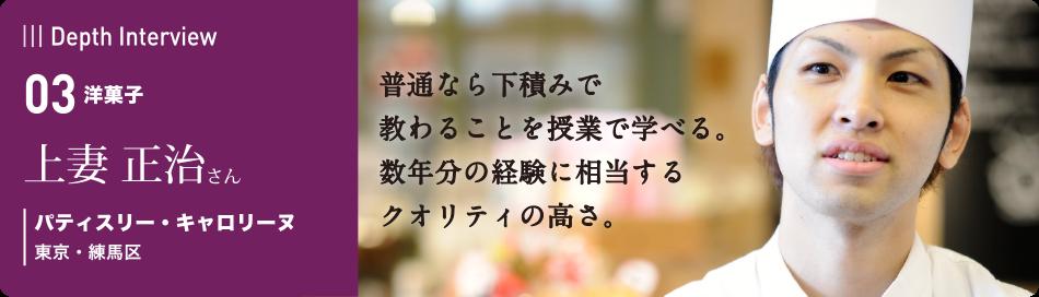 03 上妻 正治さん