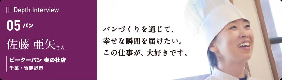 05 佐藤 亜矢さん