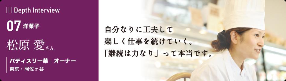 07 松原 愛さん