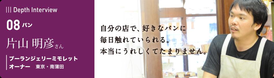08 片山 明彦さん