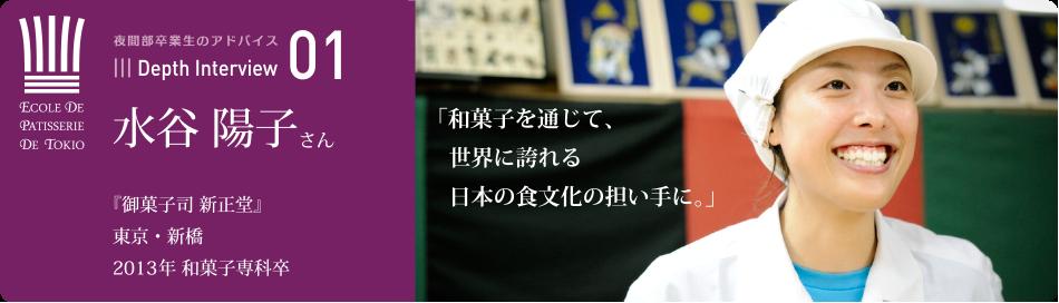 卒業生の本音に迫るインタビュー 01 水谷 陽子さん